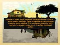 Здавна на землі люди цінували праведне життя — життя чесне, щире, відкрите. Т...