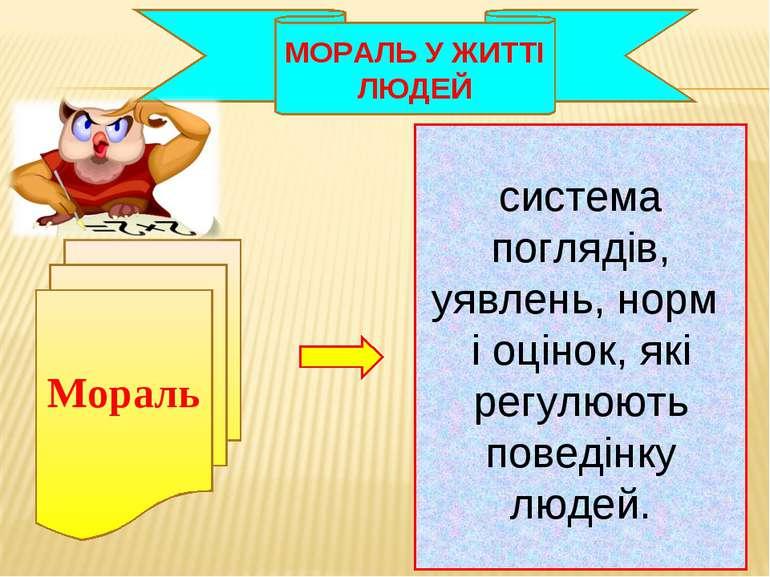 МОРАЛЬ У ЖИТТІ ЛЮДЕЙ Мораль система поглядів, уявлень, норм і оцінок, які рег...