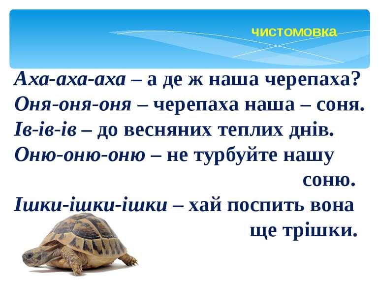 чистомовка Аха-аха-аха – а де ж наша черепаха? Оня-оня-оня – черепаха наша – ...