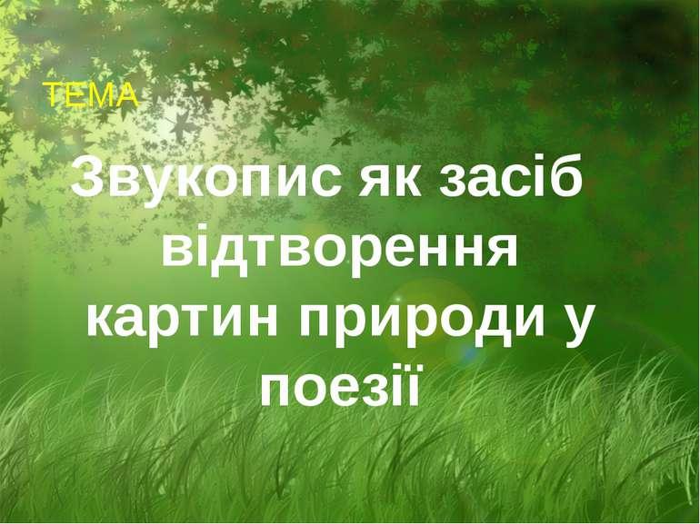 ТЕМА Звукопис як засіб відтворення картин природи у поезії