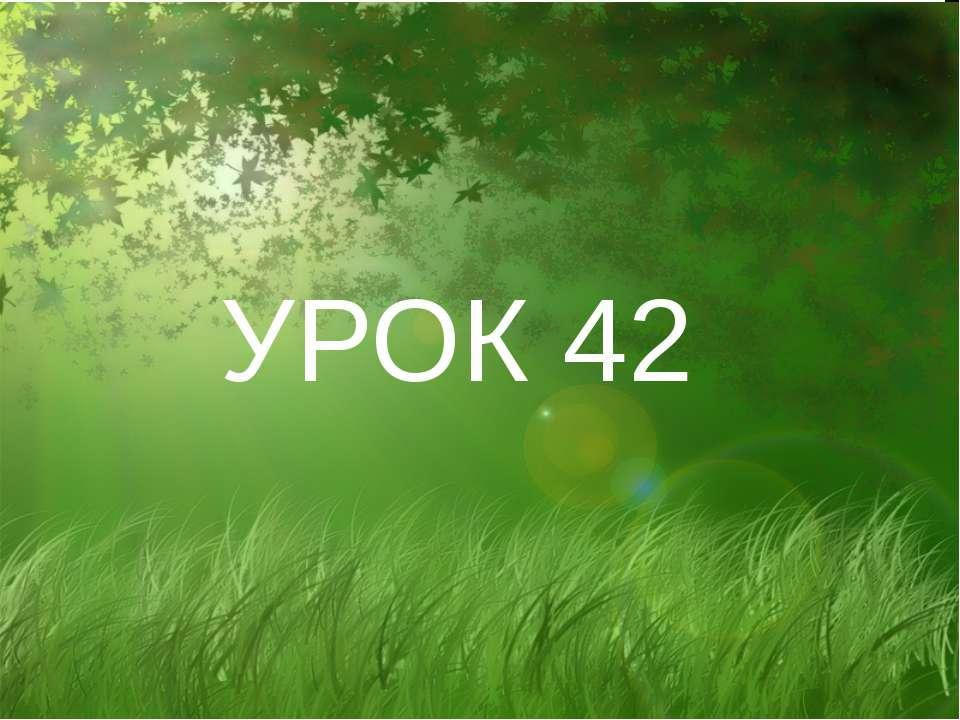 УРОК 42