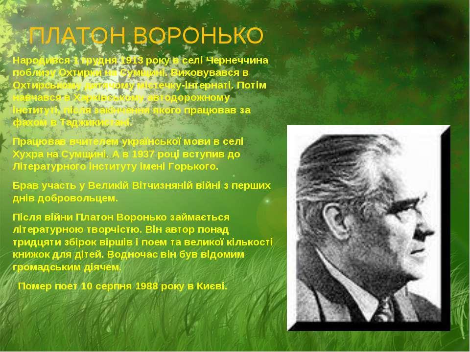 ПЛАТОН ВОРОНЬКО Народився 1 грудня 1913 року в селі Чернеччина поблизу Охтирк...