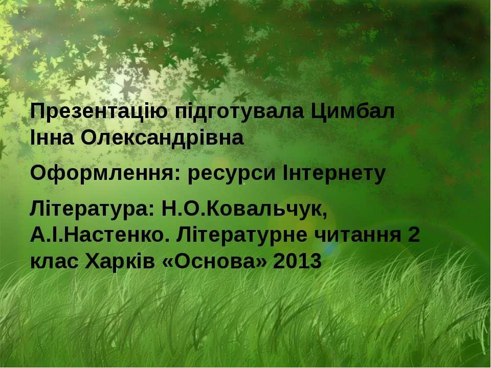 Презентацію підготувала Цимбал Інна Олександрівна Оформлення: ресурси Інтерне...