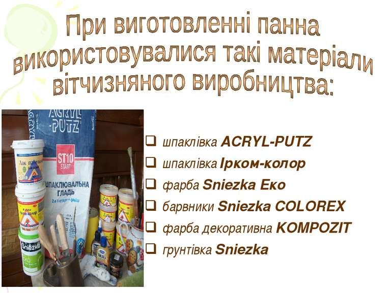 шпаклівка ACRYL-PUTZ шпаклівка Ірком-колор фарба Sniezka Еко барвники Sniezka...