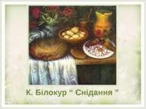 """К. Білокур """" Снідання """""""