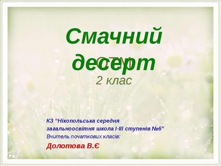 """ОТМ 2 клас Смачний десерт КЗ """"Нікопольська середня загальноосвітня школа І-ІІ..."""