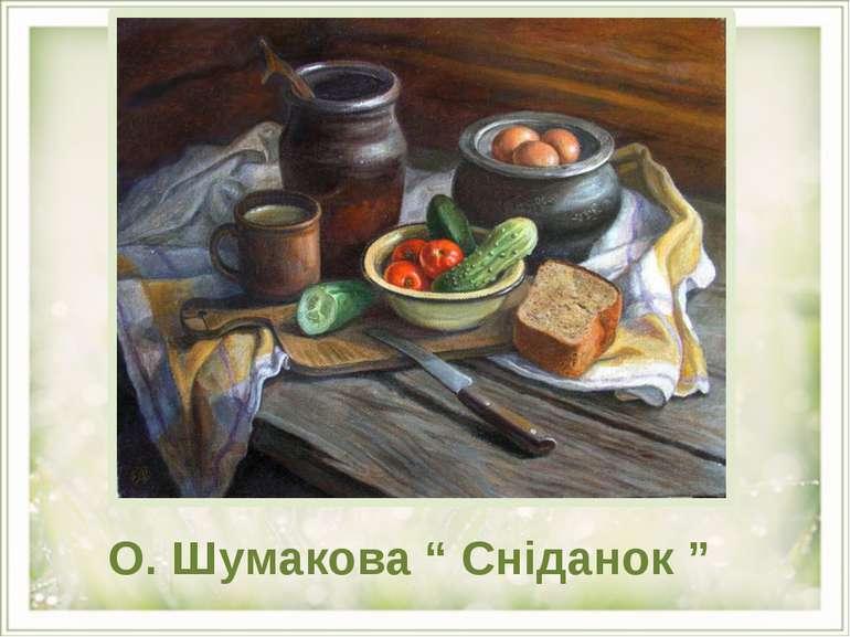 "О. Шумакова "" Сніданок """