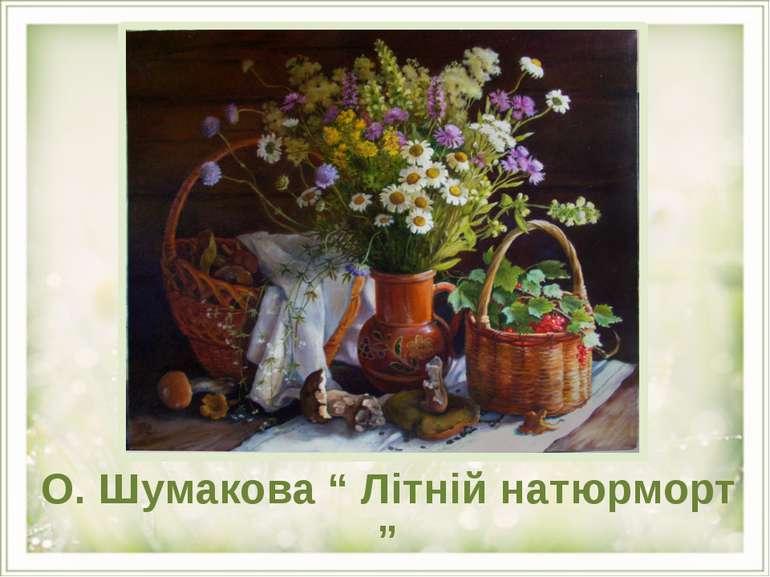 """О. Шумакова """" Літній натюрморт """""""