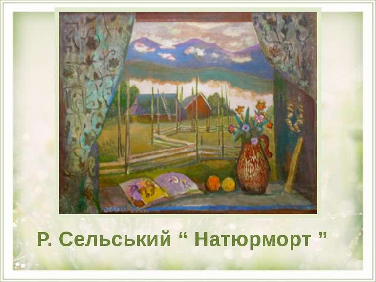 """Р. Сельський """" Натюрморт """""""