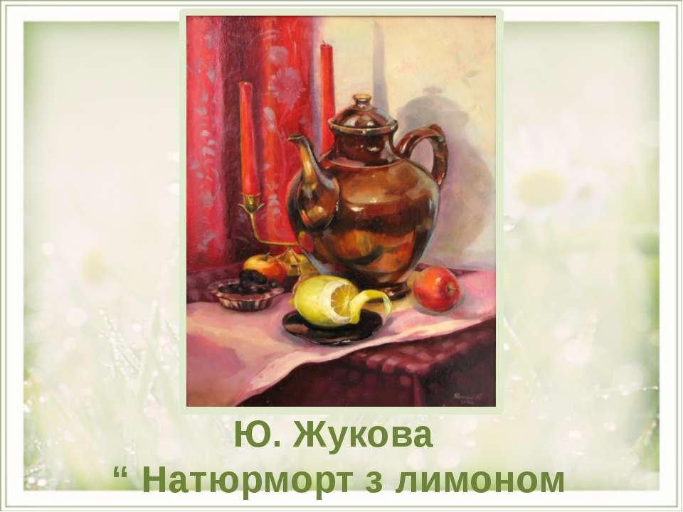 "Ю. Жукова "" Натюрморт з лимоном """