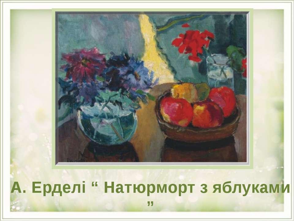 """А. Ерделі """" Натюрморт з яблуками """""""