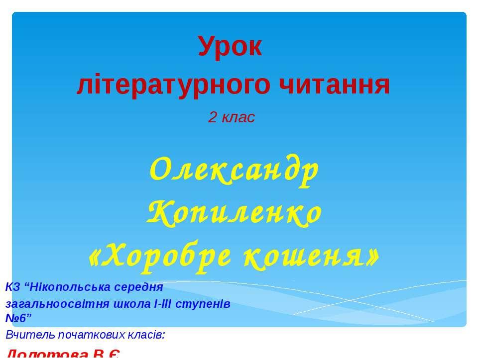 """Урок літературного читання КЗ """"Нікопольська середня загальноосвітня школа І-І..."""