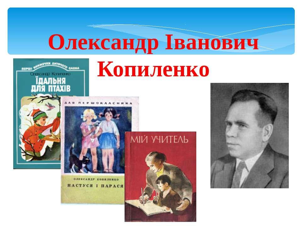 Олександр Іванович Копиленко