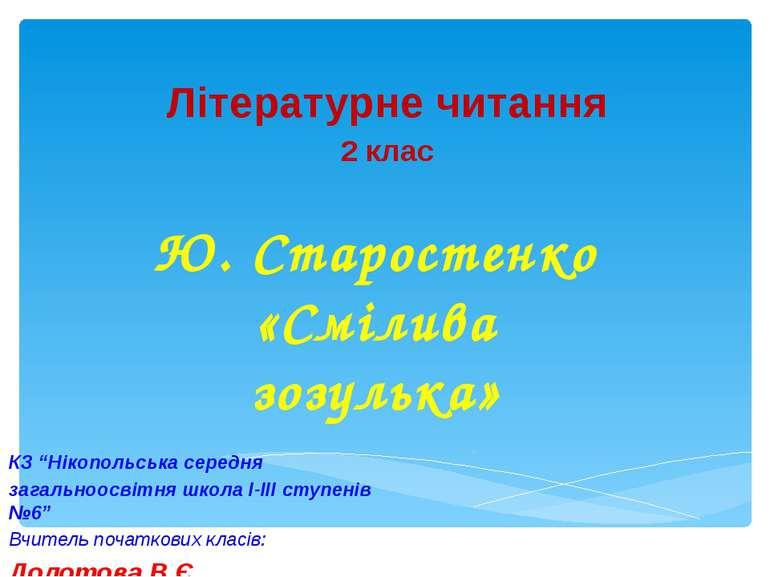"""Літературне читання 2 клас КЗ """"Нікопольська середня загальноосвітня школа І-І..."""