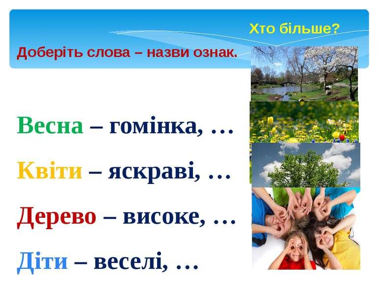 Хто більше? Доберіть слова – назви ознак. Весна – гомінка, … Квіти – яскраві,...