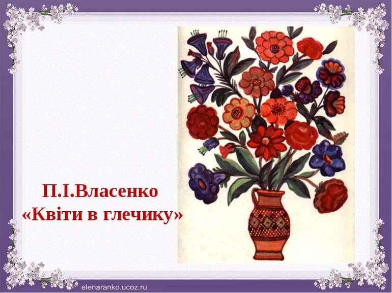 П.І.Власенко «Квіти в глечику»