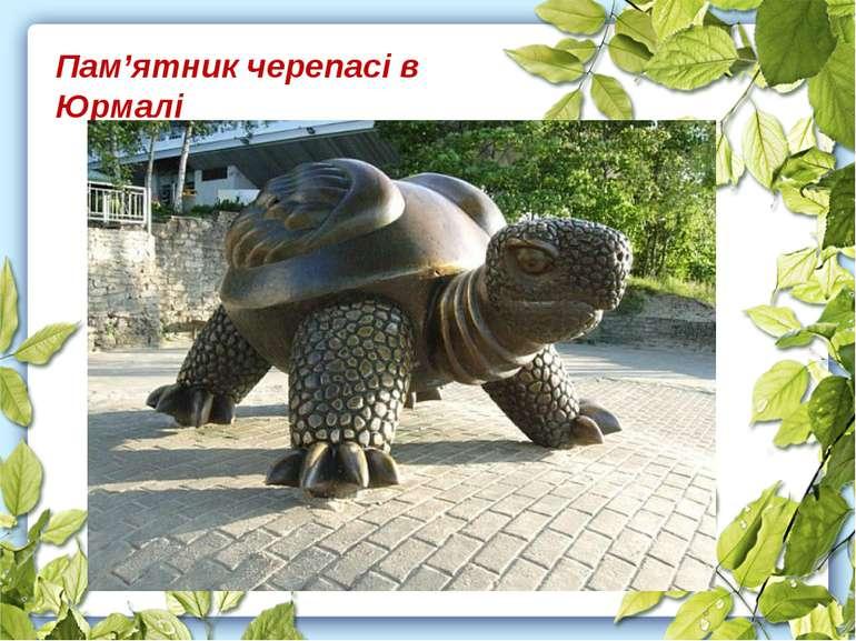 Пам'ятник черепасі в Юрмалі