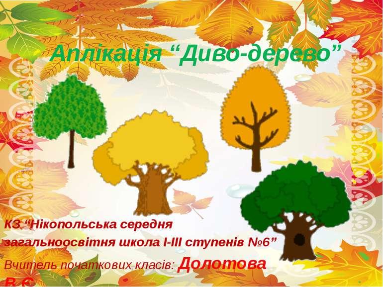 """Аплікація """"Диво-дерево"""" КЗ """"Нікопольська середня загальноосвітня школа І-ІІІ ..."""
