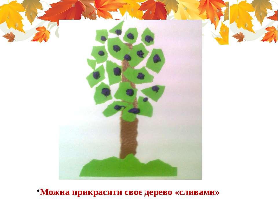 Можна прикрасити своє дерево «сливами»
