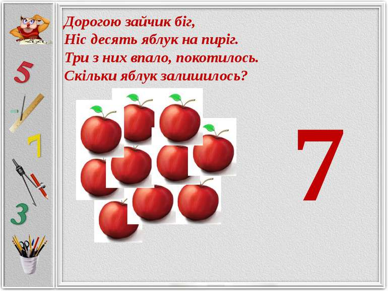 Дорогою зайчик біг, Ніс десять яблук на пиріг. Три з них впало, покотилось. С...
