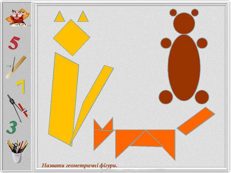 Назвати геометричні фігури.