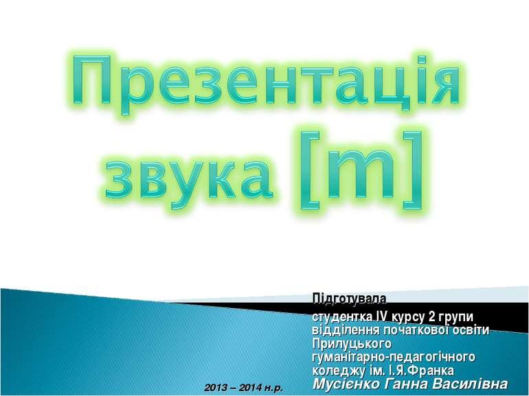 Підготувала студентка ІV курсу 2 групи відділення початкової освіти Прилуцько...