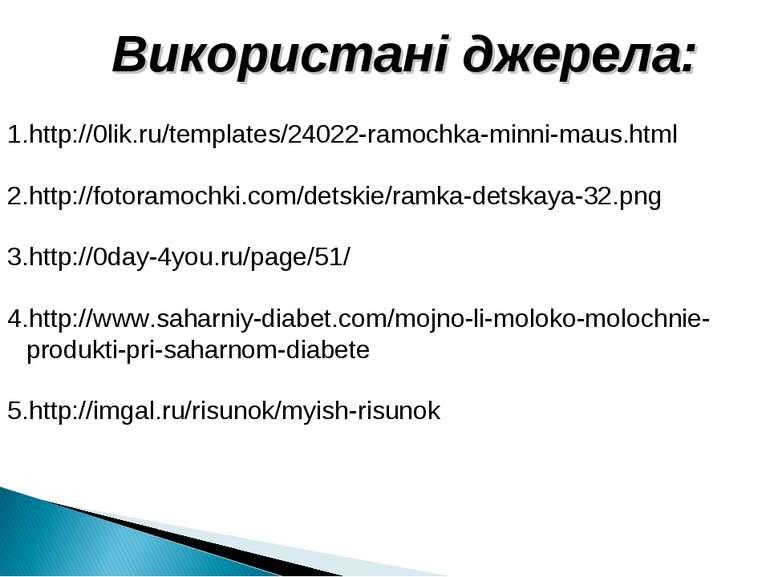 Використані джерела: http://0lik.ru/templates/24022-ramochka-minni-maus.html ...