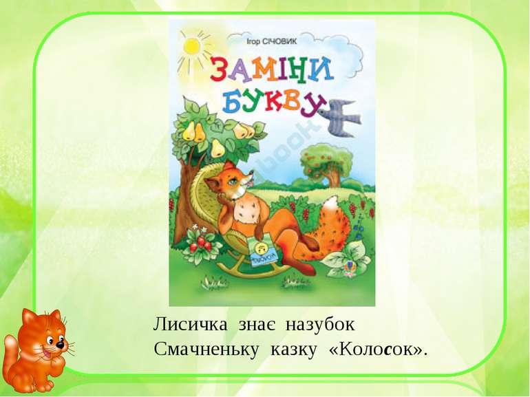 Лисичка знає назубок Смачненьку казку «Колосок».