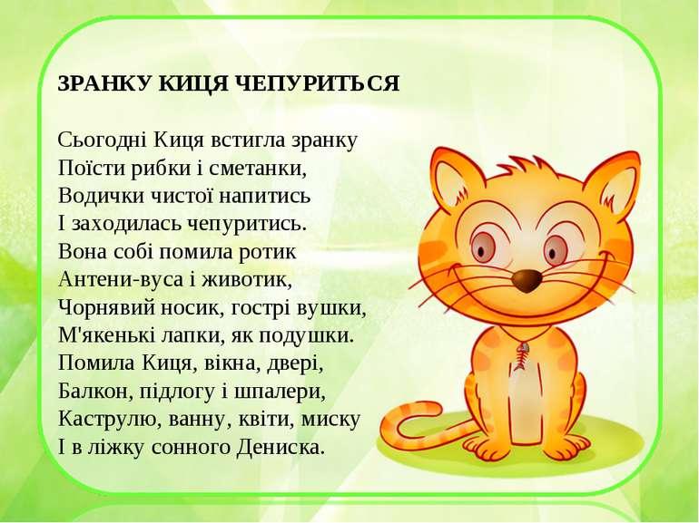 """Ігор Січовик """"Хитра Киця"""" - презентація з читання"""