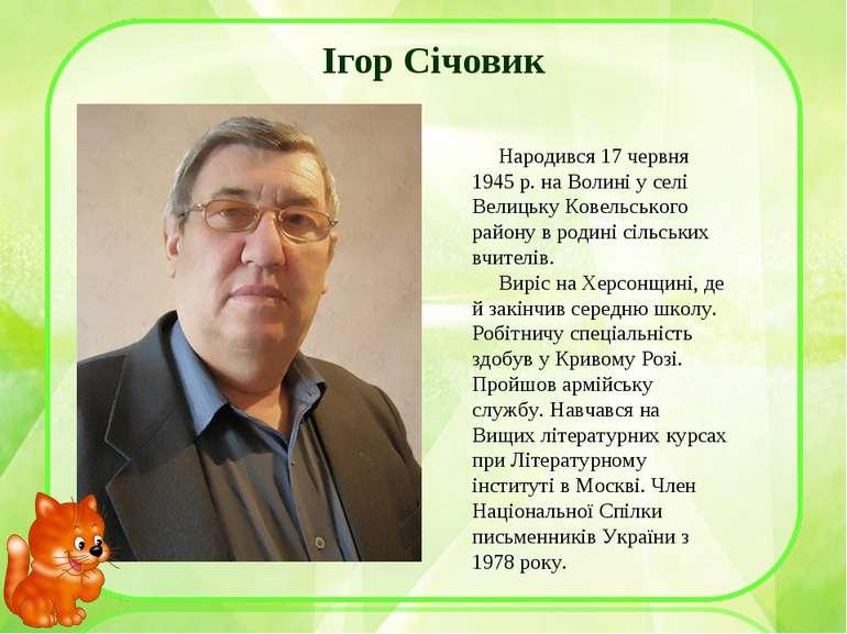 Ігор Січовик Народився 17 червня 1945р. на Волині у селі Велицьку Ковельсько...