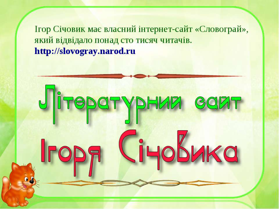 Ігор Січовик має власний інтернет-сайт «Словограй», який відвідало понад сто ...