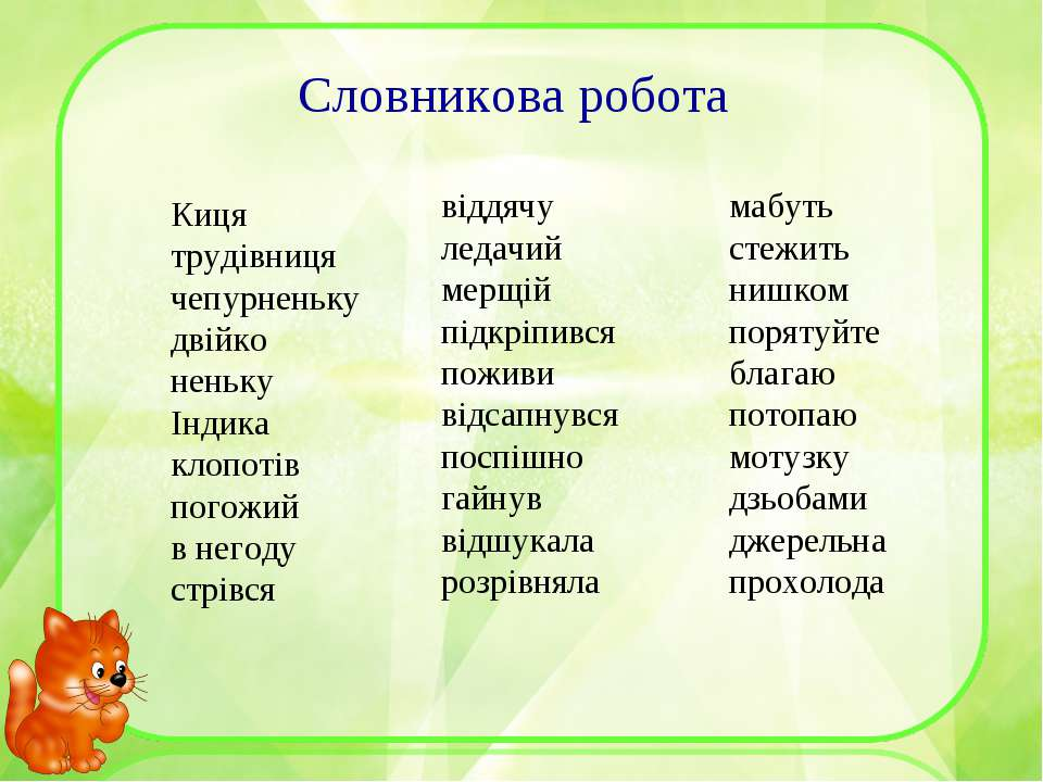 Словникова робота Киця трудівниця чепурненьку двійко неньку Індика клопотів п...