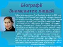 Займатися плаванням Яна Клочкова почала в 1989 році. Переїхавши до Харкова, п...