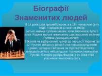 В 14 років став гросмейстером, а в 18 - чемпіоном світу ФІДЕ. Народився 11 жо...