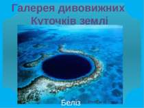 Галерея дивовижних Куточків землі Беліз
