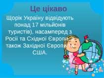 Щорік Україну відвідують понад 17 мільйонів туристів), насамперед з Росії та ...