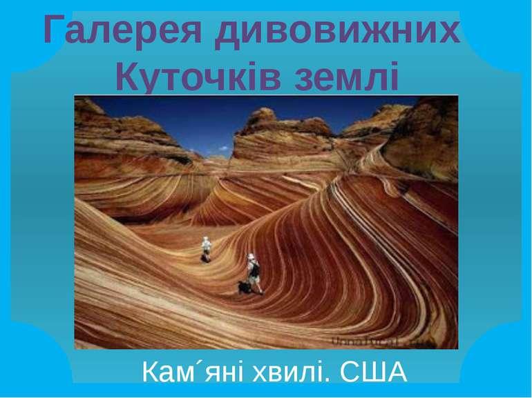 Галерея дивовижних Куточків землі Кам´яні хвилі. США