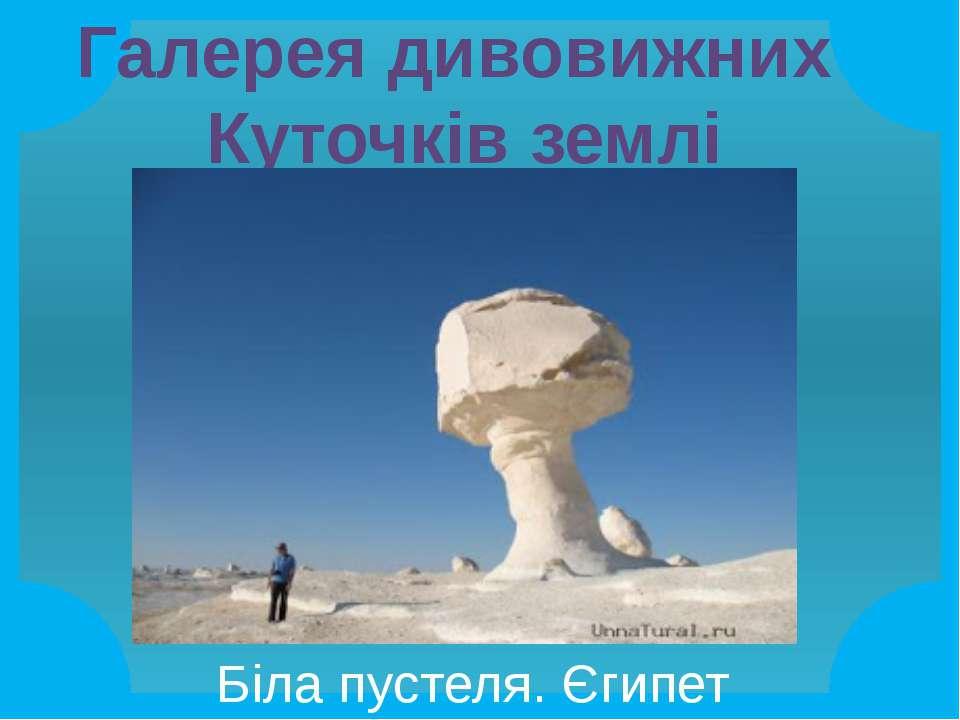 Галерея дивовижних Куточків землі Біла пустеля. Єгипет
