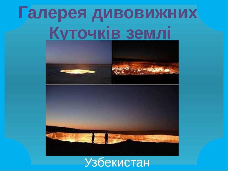 Галерея дивовижних Куточків землі Узбекистан