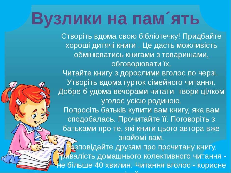 Створіть вдома свою бібліотечку! Придбайте хороші дитячі книги . Це дасть мож...