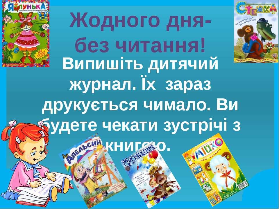 Випишіть дитячий журнал. Їх зараз друкується чимало. Ви будете чекати зустріч...