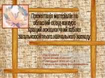 Підготувала Практичний психолог Роменської ЗОШ І-ІІ ст. 8 Гарцарік Катерина В...