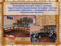 Навчальний кабінет функціонує з метою проведення групових занять з учнями, пе...