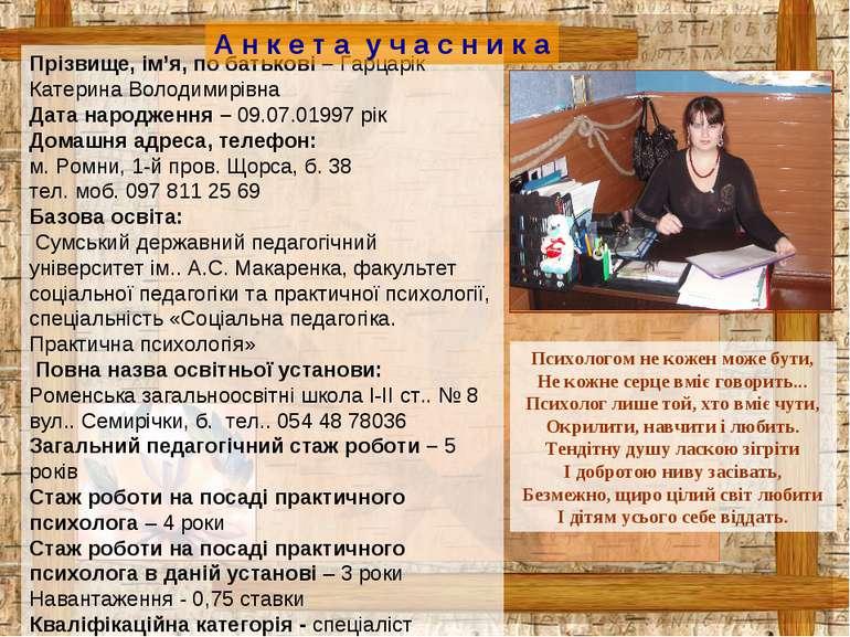 Прізвище, ім'я, по батькові – Гарцарік Катерина Володимирівна Дата народження...