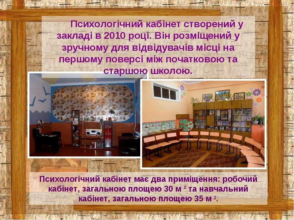 Психологічний кабінет створений у закладі в 2010 році. Він розміщений у зручн...