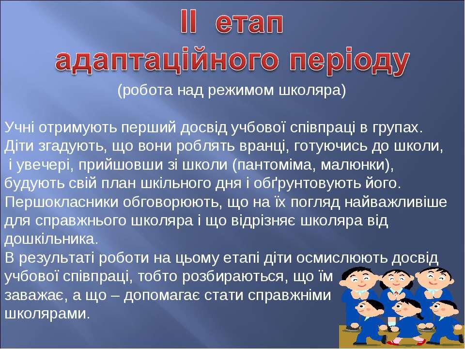 (робота над режимом школяра) Учні отримують перший досвід учбової співпраці в...