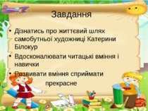 Завдання Дізнатись про життєвий шлях самобутньої художниці Катерини Білокур В...