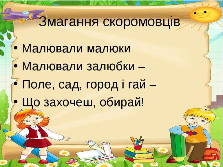 Змагання скоромовців Малювали малюки Малювали залюбки – Поле, сад, город і га...
