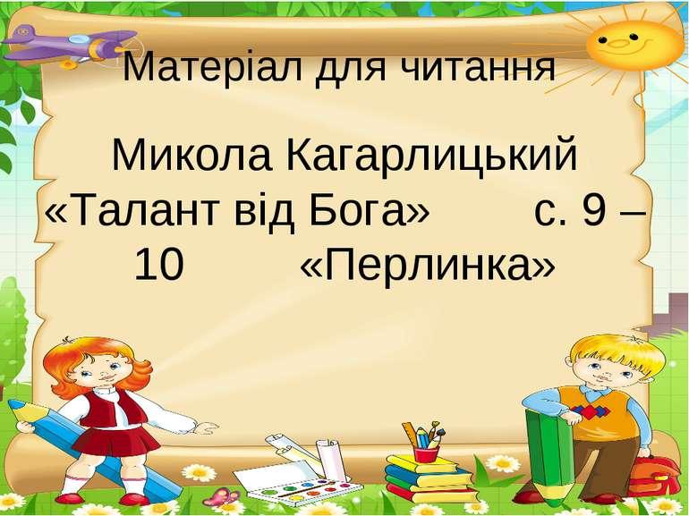 Матеріал для читання Микола Кагарлицький «Талант від Бога» с. 9 – 10 «Перлинка»
