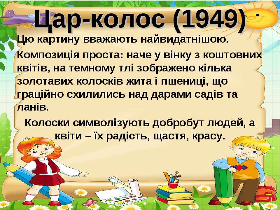 Цар-колос (1949) Цю картину вважають найвидатнішою. Композиція проста: наче у...